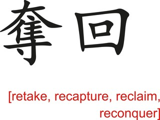 Chinese Sign for retake, recapture, reclaim, reconquer