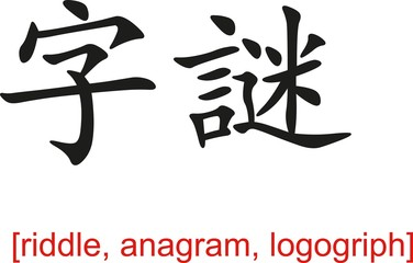 Chinese Sign for riddle, anagram, logogriph