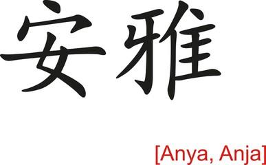 Chinese Sign for Anya, Anja