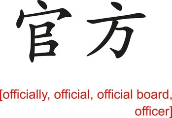 Chinese Sign for officially, official, official board, officer