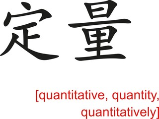Chinese Sign for quantitative, quantity, quantitatively