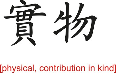 Chinese Sign for physical, contribution in kind