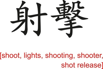 Chinese Sign for shoot, lights, shooting, shooter, shot release