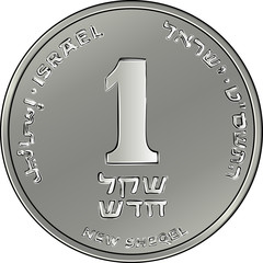 Vector Israeli silver money one shekel coin
