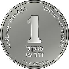 Vector Israeli silver money one shekel coin