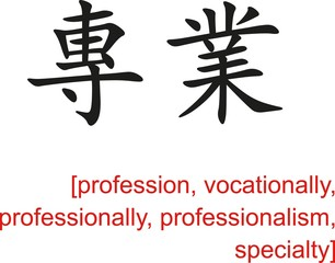 Chinese Sign for profession, vocationally, professionally