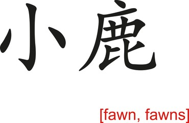 Chinese Sign for fawn, fawns