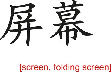 Chinese Sign for screen, folding screen