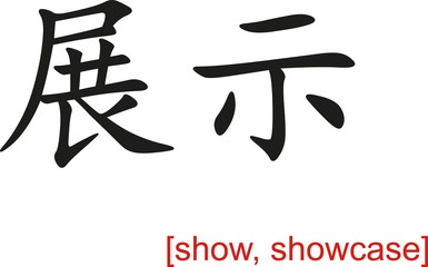 Chinese Sign for show, showcase