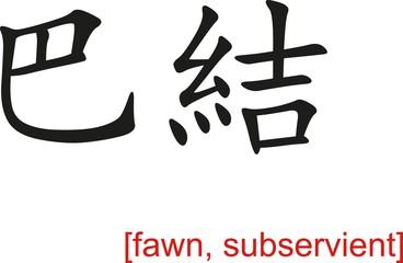Chinese Sign for fawn, subservient