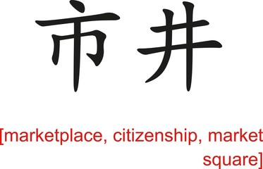 Chinese Sign for marketplace, citizenship, market square