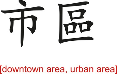 Chinese Sign for downtown area, urban area