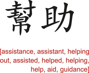 Chinese Sign for assistance, assistant,  help, aid, guidance