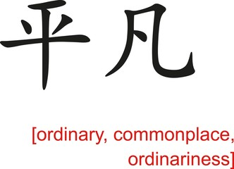 Chinese Sign for ordinary, commonplace, ordinariness