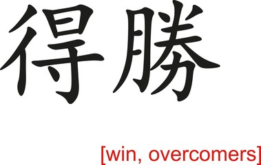 Chinese Sign for win, overcomers