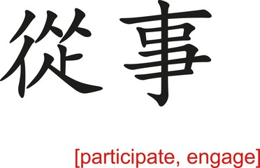 Chinese Sign for participate, engage