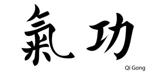 ideogramma qi gong, qigong, ideogramma cinese