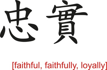 Chinese Sign for faithful, faithfully, loyally