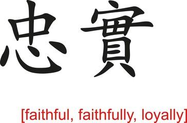 Chinese Sign for faithful, faithfully, loyally