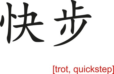 Chinese Sign for trot, quickstep