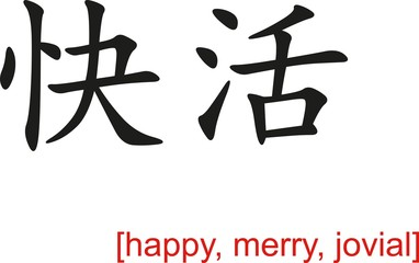 Chinese Sign for happy, merry, jovial