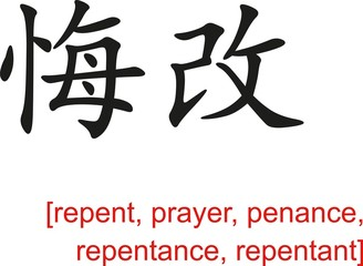 Chinese Sign for repent, prayer, penance, repentance, repentant