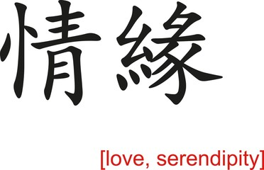 Chinese Sign for love, serendipity