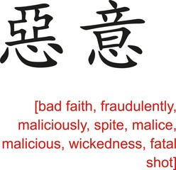Chinese Sign for bad faith, fraudulently, maliciously, malice