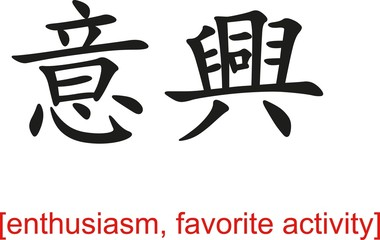 Chinese Sign for enthusiasm, favorite activity