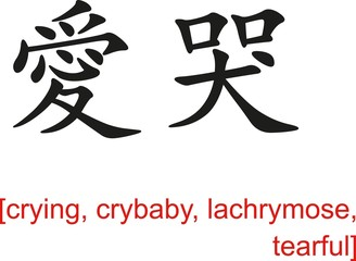 Chinese Sign for crying, crybaby, lachrymose, tearful