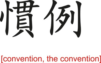 Chinese Sign for convention, the convention