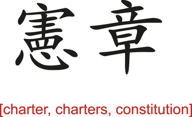 Chinese Sign for charter, charters, constitution