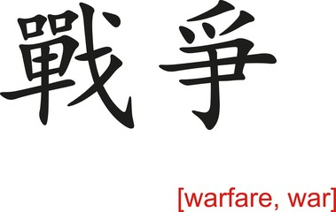 Chinese Sign for warfare, war