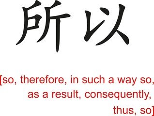 Chinese Sign for so, therefore, as a result, consequently