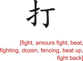 Chinese Sign for fight, amours fight, beat, fighting, dozen
