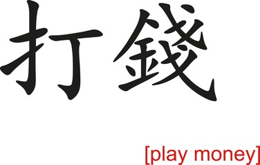 Chinese Sign for play money