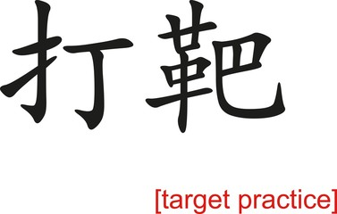 Chinese Sign for target practice