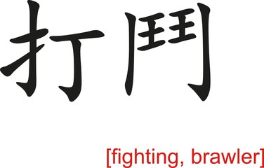 Chinese Sign for fighting, brawler
