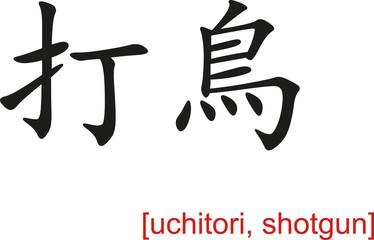 Chinese Sign for uchitori, shotgun