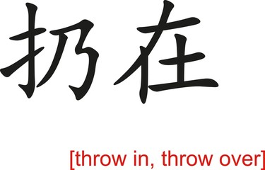 Chinese Sign for throw in, throw over