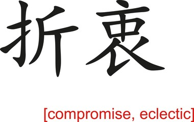 Chinese Sign for compromise, eclectic