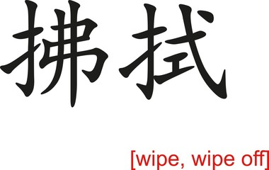 Chinese Sign for wipe, wipe off