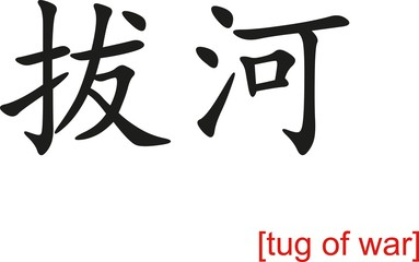 Chinese Sign for tug of war