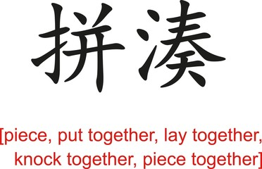 Chinese Sign for piece,put together,lay together,knock together