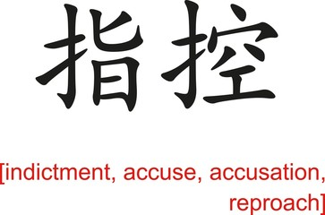 Chinese Sign for indictment, accuse, accusation, reproach