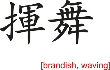 Chinese Sign for brandish, waving