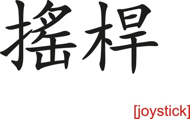 Chinese Sign for joystick