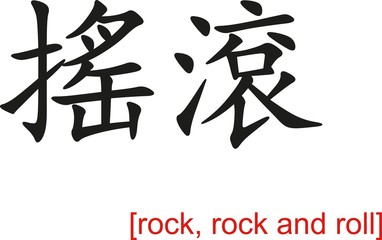 Chinese Sign for rock, rock and roll