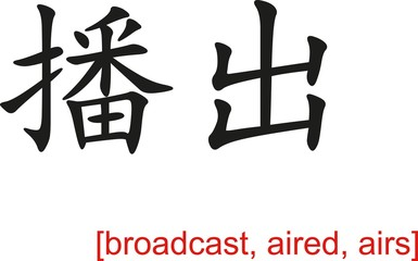 Chinese Sign for broadcast, aired, airs