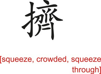 Chinese Sign for squeeze, crowded, squeeze through